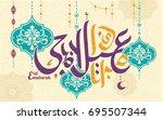 eid al adha mubarak calligraphy ... | Shutterstock .eps vector #695507344