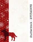 dog new year's cards japanese... | Shutterstock .eps vector #695560498
