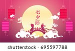 qixi or tanabata festival... | Shutterstock .eps vector #695597788