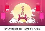 Qixi Or Tanabata Festival...