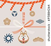 year of dog 2018  new year... | Shutterstock .eps vector #695884264