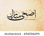 illustration of eid mubarak and ... | Shutterstock .eps vector #696036694