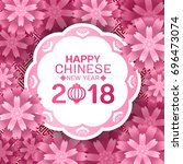 happy chinese new year 2018... | Shutterstock .eps vector #696473074