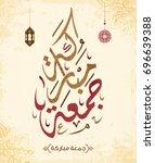 vector of ''jumah mubarakah'' ... | Shutterstock .eps vector #696639388