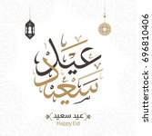 eid mubarak written in arabic... | Shutterstock .eps vector #696810406