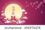 Tanabata Or Qixi Festival...