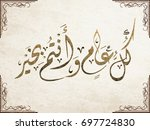 eid greeting calligraphy type.... | Shutterstock .eps vector #697724830