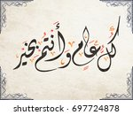 eid greeting calligraphy type.... | Shutterstock .eps vector #697724878