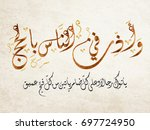 arabic calligraphy for quran... | Shutterstock .eps vector #697724950