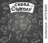 back to school typographical... | Shutterstock .eps vector #697978483