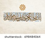 islamic calligraphy for surat... | Shutterstock .eps vector #698484064