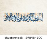 islamic calligraphy for surat...   Shutterstock .eps vector #698484100