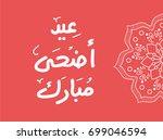 eid adha mubarak   translation  ... | Shutterstock .eps vector #699046594