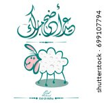 muslim community festival of... | Shutterstock .eps vector #699107794