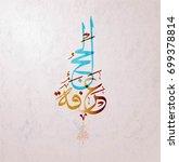 hajj greeting in arabic... | Shutterstock .eps vector #699378814