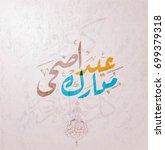 arabic calligraphy text of eid... | Shutterstock .eps vector #699379318