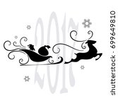 christmas card  abstract... | Shutterstock . vector #699649810