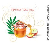 rosh hashanah card   happy... | Shutterstock .eps vector #699728698