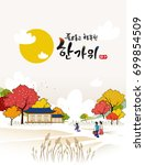 'rich harvest and happy chuseok ... | Shutterstock .eps vector #699854509