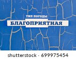 weather forecast in russian.... | Shutterstock . vector #699975454