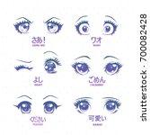 set of anime  manga kawaii eyes ... | Shutterstock .eps vector #700082428