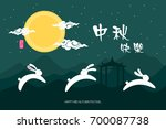chinese mid autumn festival... | Shutterstock .eps vector #700087738