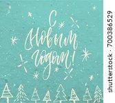 happy new year handwritten... | Shutterstock .eps vector #700386529