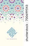 islamic design greeting card... | Shutterstock . vector #700699543