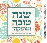 rosh hashanah jewish new year... | Shutterstock . vector #700832044