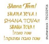 shana tova text  jewish happy... | Shutterstock .eps vector #701232916