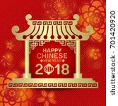 happy chinese new year 2018... | Shutterstock .eps vector #701420920