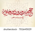 haj mabrour greeting card for... | Shutterstock .eps vector #701645029