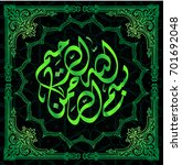 arabic and islamic calligraphy... | Shutterstock .eps vector #701692048