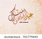 illustration of eid mubarak and ... | Shutterstock .eps vector #701779693