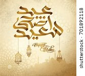 happy eid adha arabic... | Shutterstock .eps vector #701892118