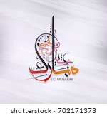 illustration of eid mubarak and ... | Shutterstock .eps vector #702171373
