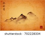mountains hand drawn with ink... | Shutterstock .eps vector #702228334