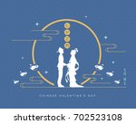 qixi festival or chinese... | Shutterstock .eps vector #702523108