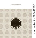 korean traditional pattern... | Shutterstock .eps vector #702612250