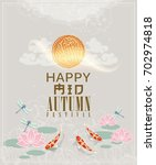 happy mid autumn festival... | Shutterstock .eps vector #702974818