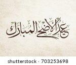 eid adha mubarak arabic... | Shutterstock .eps vector #703253698