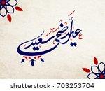 happy eid adha arabic... | Shutterstock .eps vector #703253704