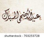 eid adha mubarak arabic... | Shutterstock .eps vector #703253728