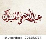 eid adha mubarak arabic... | Shutterstock .eps vector #703253734