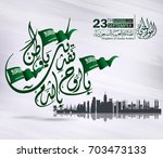 saudi arabia national day in... | Shutterstock .eps vector #703473133