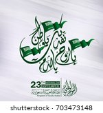saudi arabia national day in... | Shutterstock .eps vector #703473148