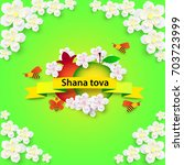 shana tova. rosha shana. jewish ...   Shutterstock .eps vector #703723999