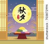 chuseok or hangawi   korean... | Shutterstock .eps vector #703872994