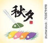 chuseok or hangawi   korean... | Shutterstock .eps vector #703879498