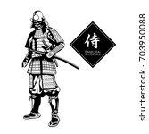 Samurai Warrior  Japanese ...